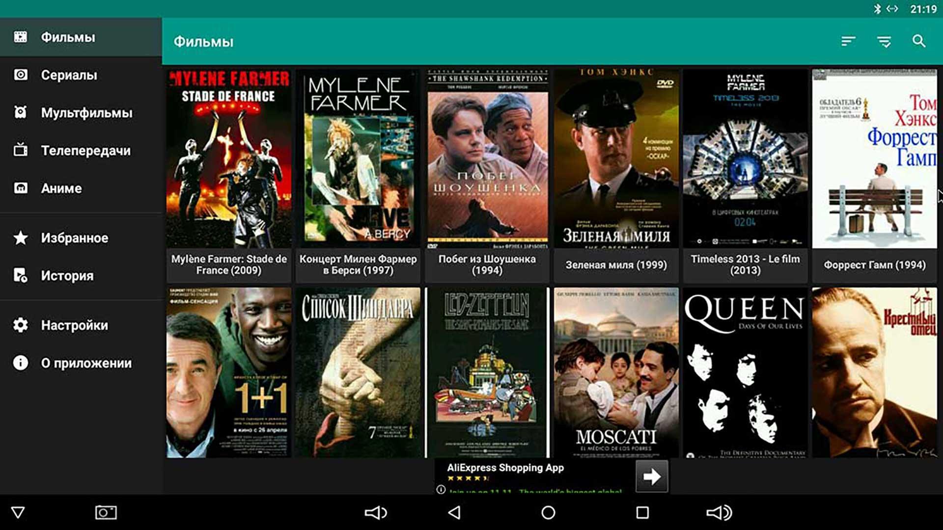 Основной экран HD VideoBox