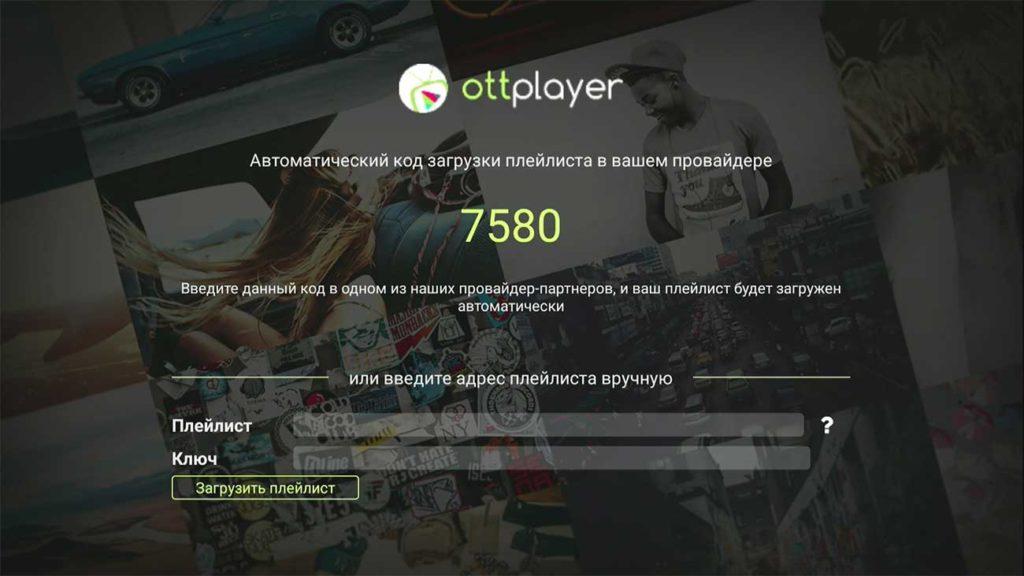 Код активации OTTPLAYER