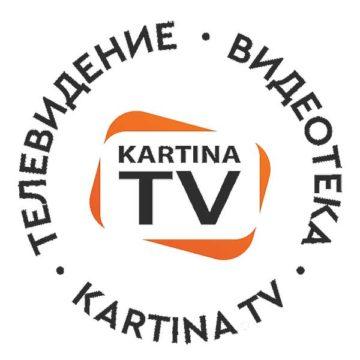 Абонементы для просмотра Kartina TV