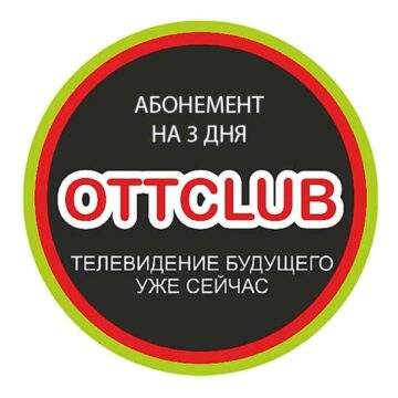 Абонемент OTTCLUB на 3 дня.