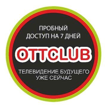 Телевидение OTTCLUB пробный доступ на 7 дней