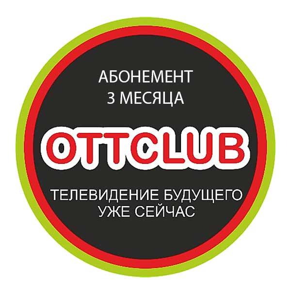 OTTCLUB новый абонемент на 3 месяца