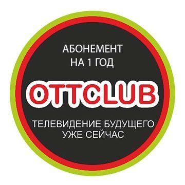 OTTCLUB новый абонемент на 1 год