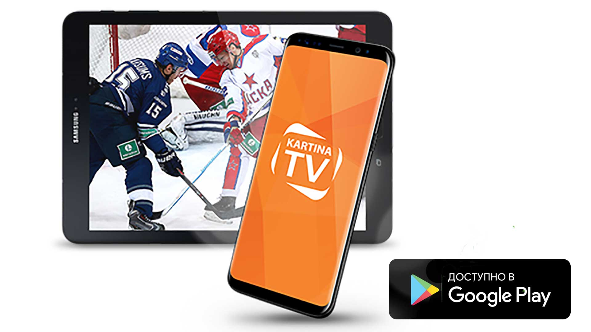 Загрузите приложение Kartina TV в Google Play Store