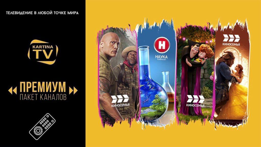 Kartina TV Premium