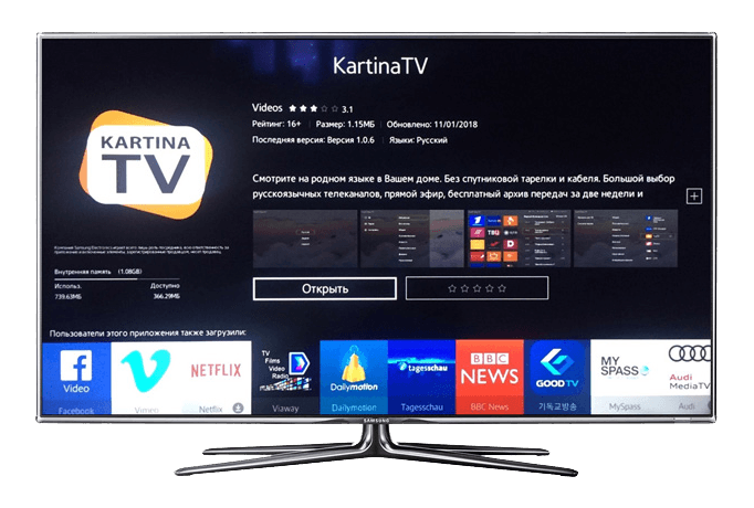 Просмотр KARTINA TV на Samsung Smart TV