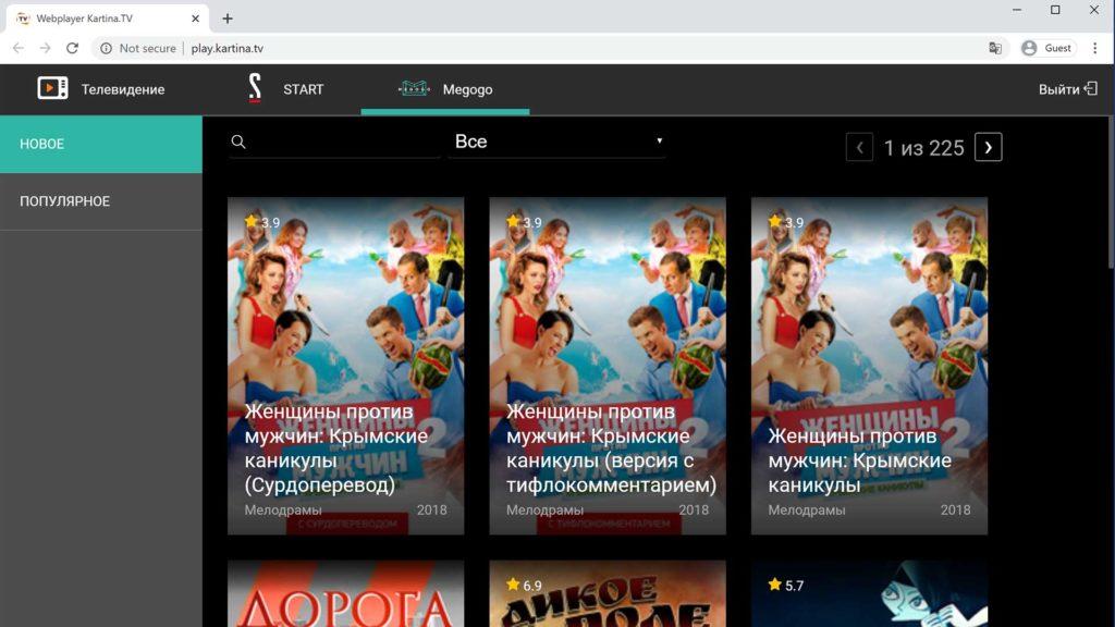 Видеотека Megogo в веб-плейере Kartina TV