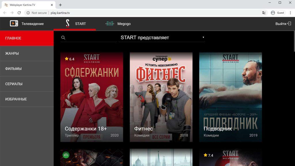 Видеотека Start в веб-плейере Kartina TV
