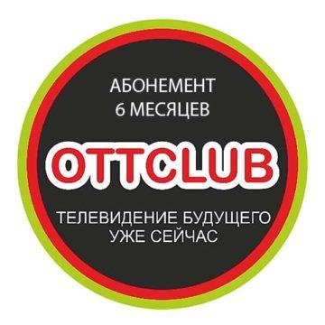 OTTCLUB новый абонемент на 6 месяцев