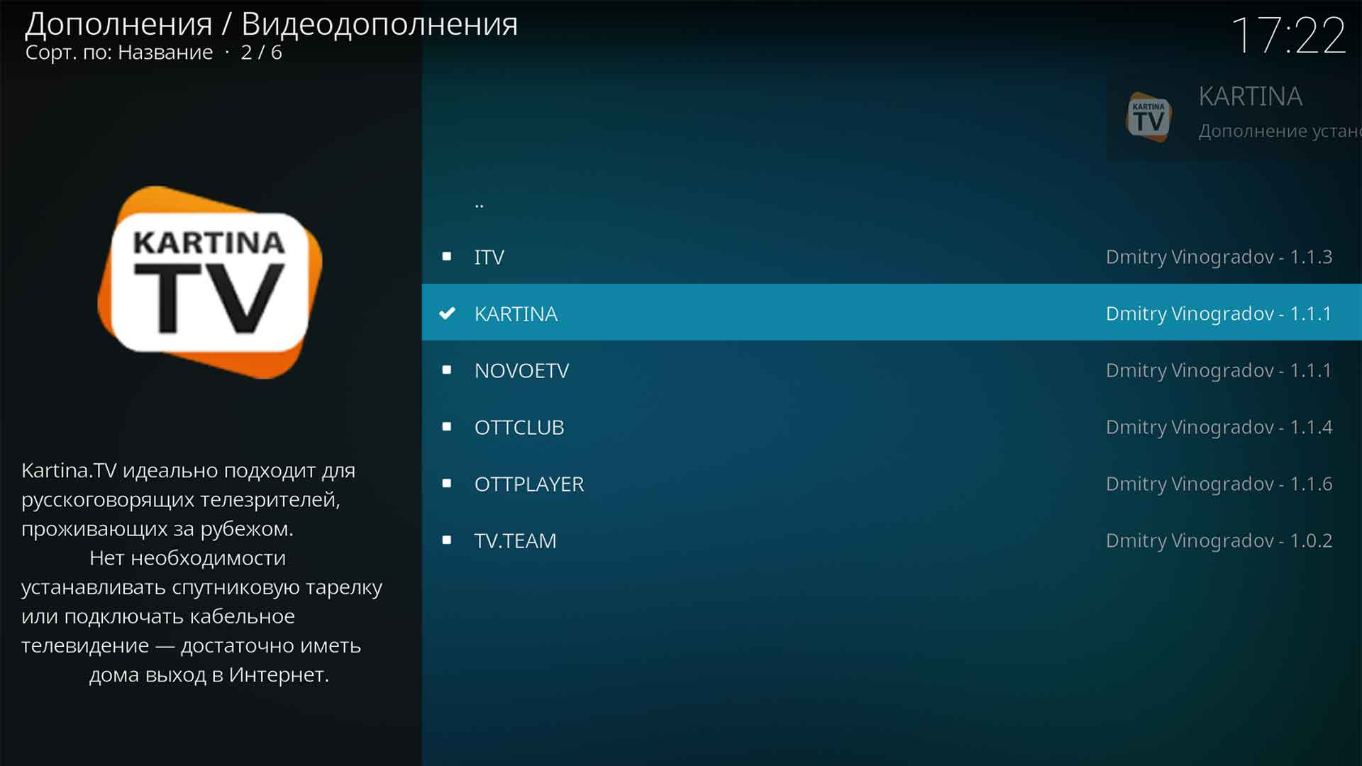 Kodi установка Kartina TV