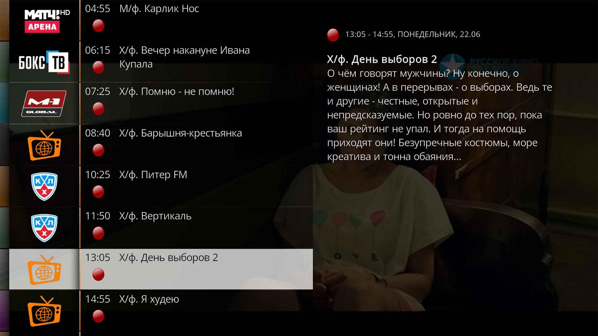 Просмотр Kartina TV в Kodi